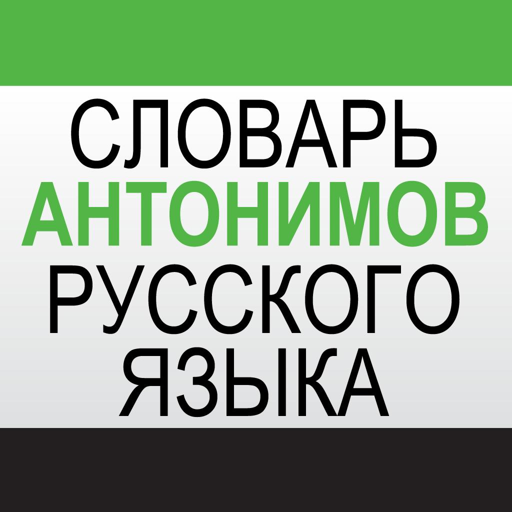 Словарь антонимов русского языка 7 фотография